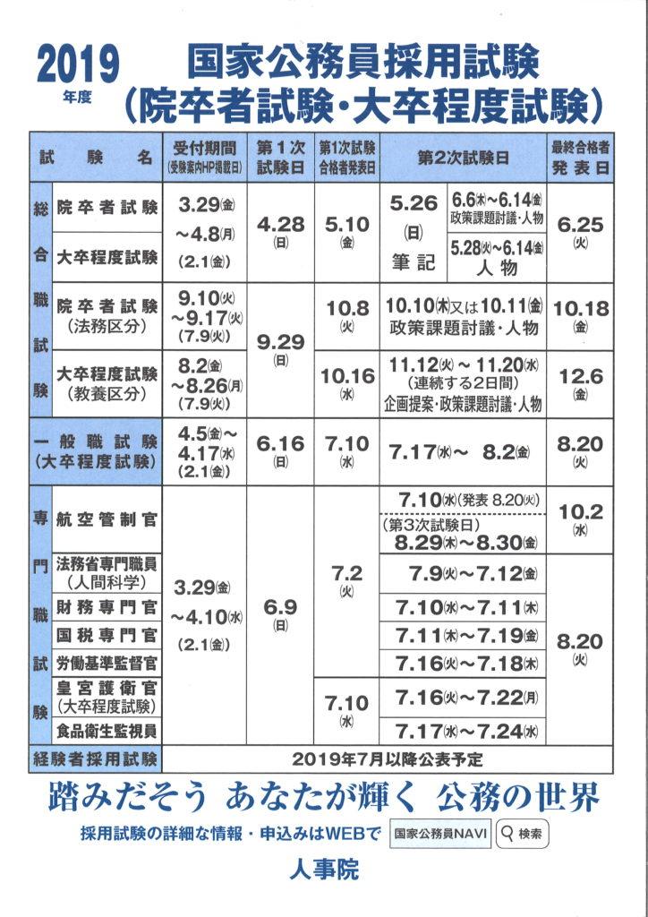 20190405_schedule.jpg