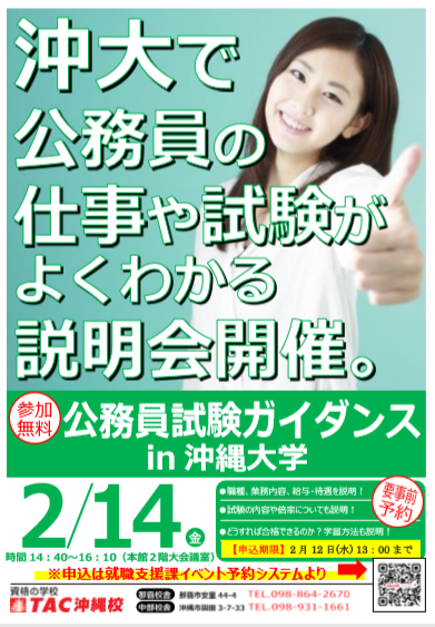 20200114_public_okidai.png