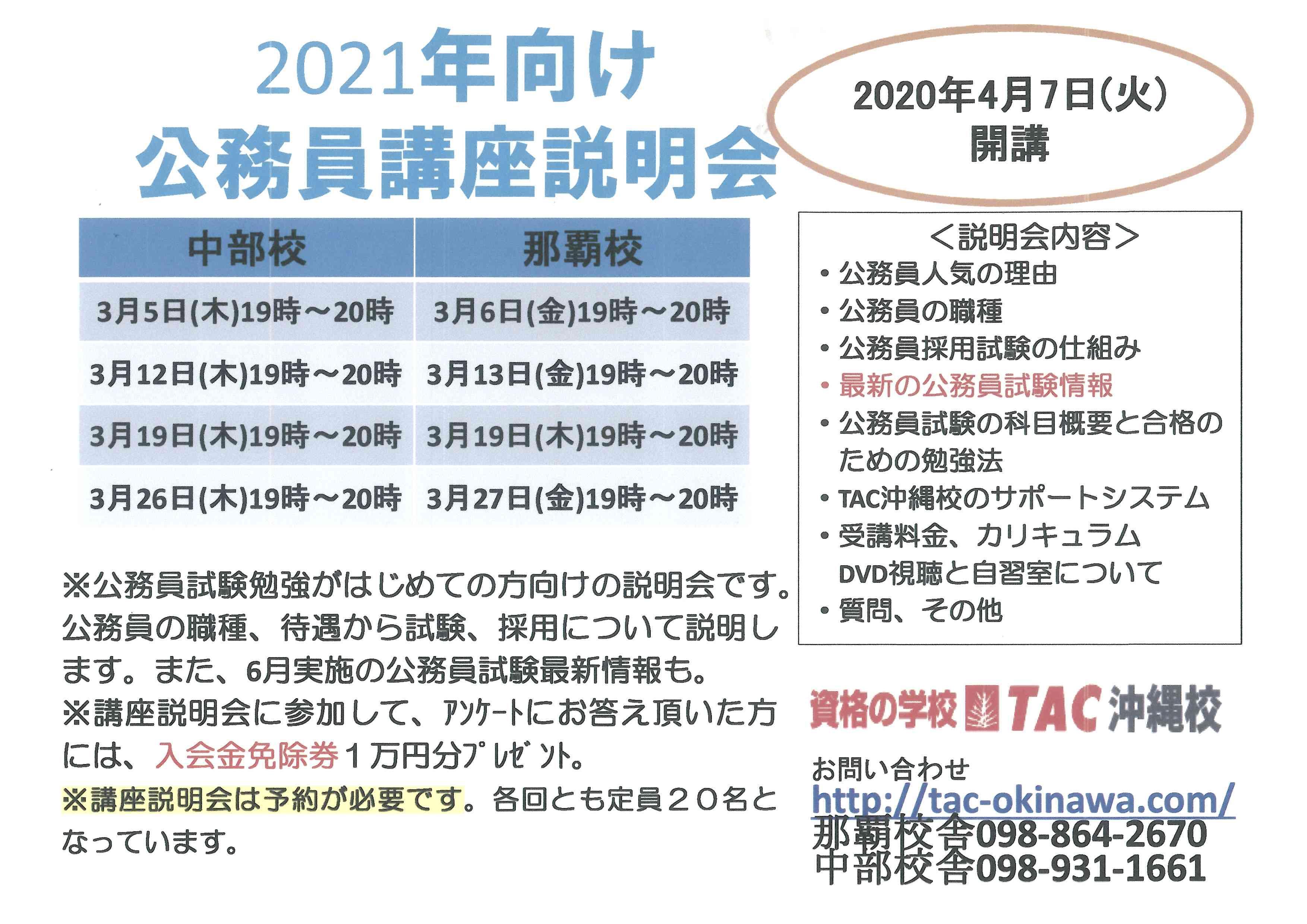 20200221_public_briefing.jpg