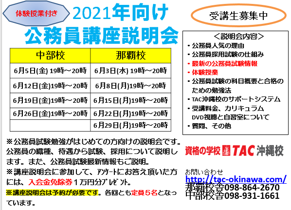 20200601_public_briefing.png