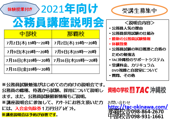20200701_public_briefing.png