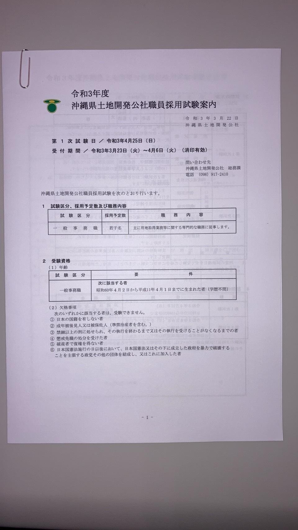 土地開発公社.jpg